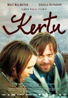 Керту (2013)