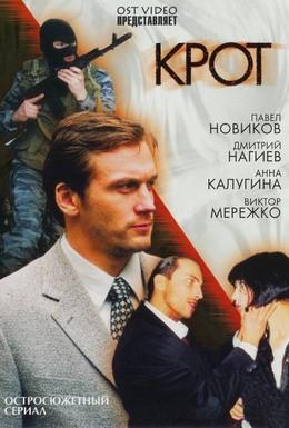 Постер фильма Крот (2001)