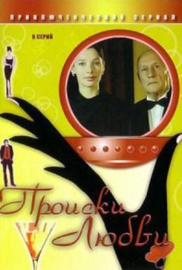 Постер фильма Происки любви (2005)