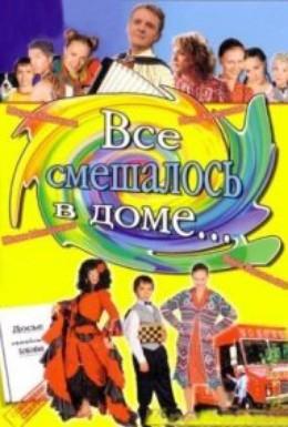 Постер фильма Все смешалось в доме... (2006)
