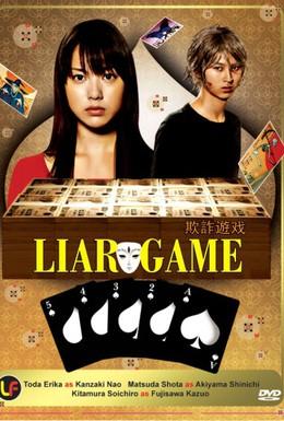 Постер фильма Игра Лжецов (2007)