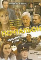 Почтальон (2008)