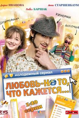 Постер фильма Любовь – не то, что кажется (2009)