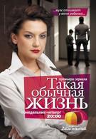 Такая обычная жизнь (2010)