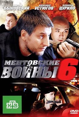 Постер фильма Ментовские войны 6 (2011)