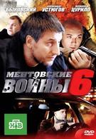 Ментовские войны 6 (2011)