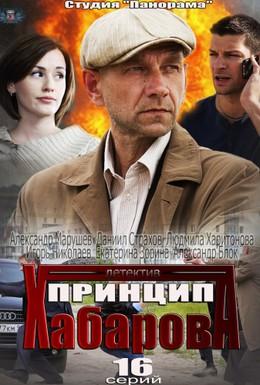 Постер фильма Принцип Хабарова (2013)