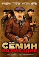 Сёмин: Возмездие (2011)