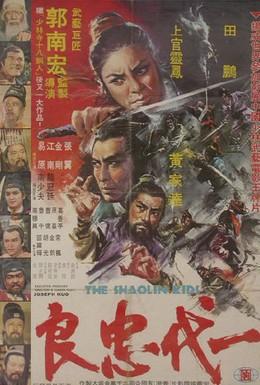 Постер фильма Бойцы Шаолиня (1977)