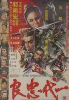 Бойцы Шаолиня (1977)
