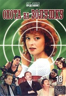 Охота на Золушку (2000)