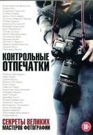 Контрольные отпечатки (2000)