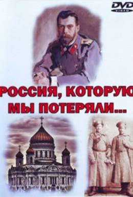 Постер фильма Россия, которую мы потеряли (1992)