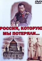 Россия, которую мы потеряли (1992)