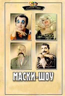 Постер фильма Маски: Игра в классики. Дон Жуан. Ромео и Джульетта (2003)