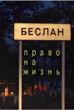 Постер фильма Беслан. Право на жизнь (2006)