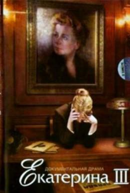 Постер фильма Екатерина Фурцева. Последняя глава (2009)