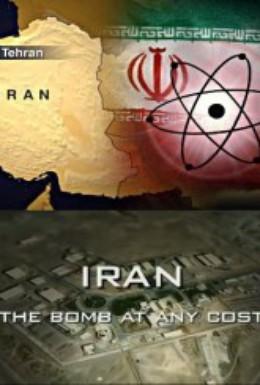 Постер фильма Иран: бомба любой ценой (2012)