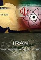 Иран: бомба любой ценой (2012)