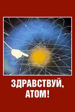 Постер фильма Здравствуй, атом! (1965)
