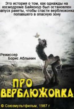 Постер фильма Про верблюжонка (1987)