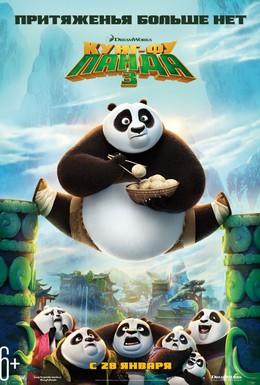 Постер фильма Кунг-фу Панда 3 (2016)