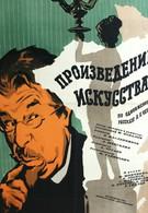 Произведение искусства (1959)