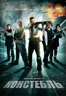 Констебль (2013)