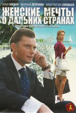 Постер фильма Беглец (2011)