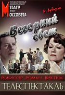 Вечерний свет (1976)