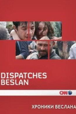 Постер фильма Осада Беслана (2005)