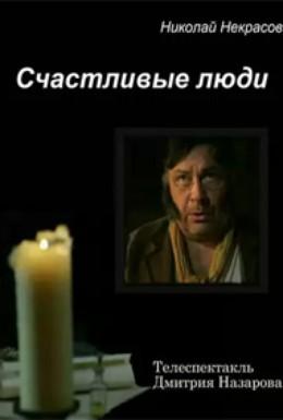 Постер фильма Счастливые люди (2010)