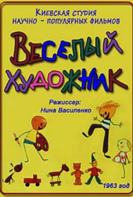 Постер фильма Весёлый художник (1963)
