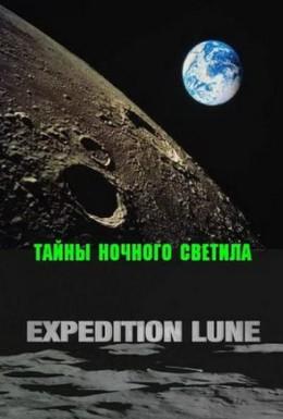 Постер фильма Тайны ночного светила (2009)