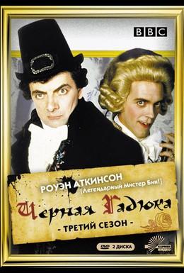 Постер фильма Черная гадюка 3 (1987)