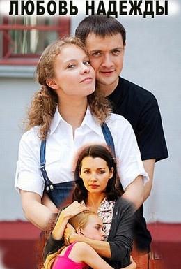 Постер фильма Любовь Надежды (2010)