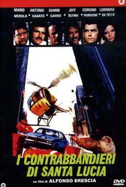 Постер фильма Контрабандисты из Санта Люсии (1979)