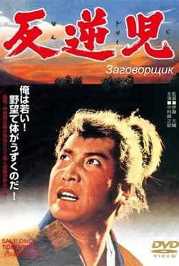 Постер фильма Заговорщик (1961)
