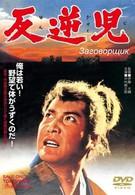 Заговорщик (1961)