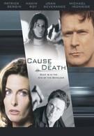 Причина смерти (2001)