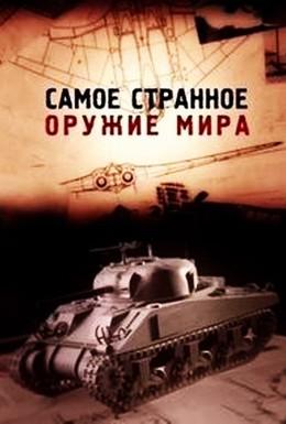 Постер фильма Самое странное оружие мира (2012)