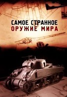 Самое странное оружие мира (2012)