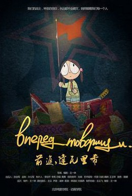 Постер фильма Вперёд, товарищи (2013)