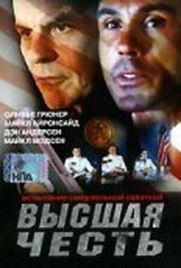 Постер фильма Высшая честь (2001)