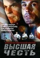 Высшая честь (2001)