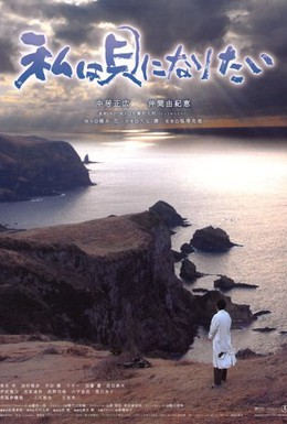 Постер фильма Хочу стать моллюском (2008)