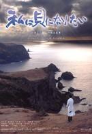 Хочу стать моллюском (2008)