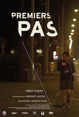 Постер фильма Первые шаги (2012)