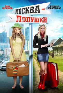 Постер фильма Москва – Лопушки (2014)
