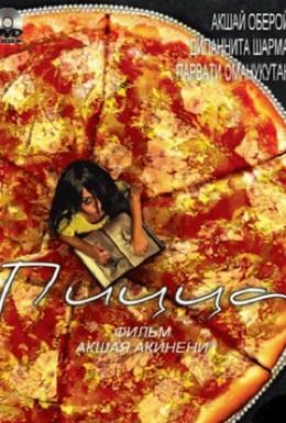 Постер фильма Пицца (2014)